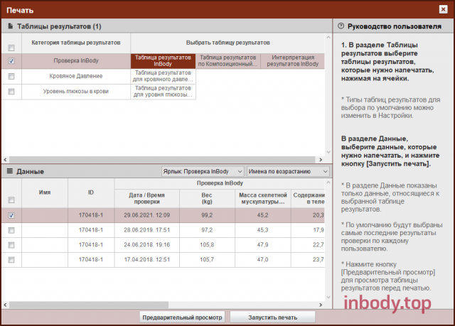 Список отчетов и измерений пациента для печати