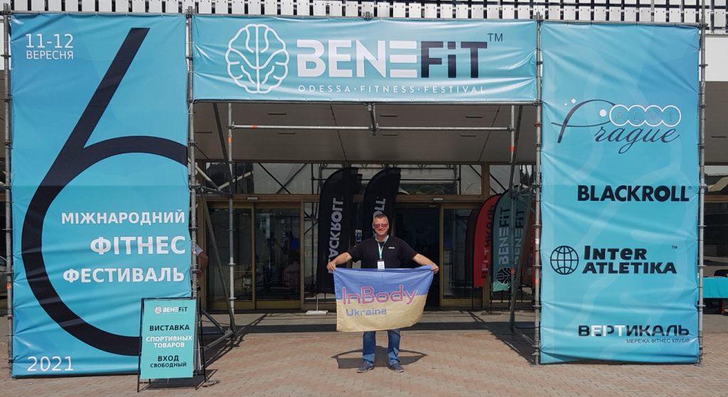 InBody Украина на VI международном фитнес фестивале BENEFIT ODESSA FITNESS FEST 2021